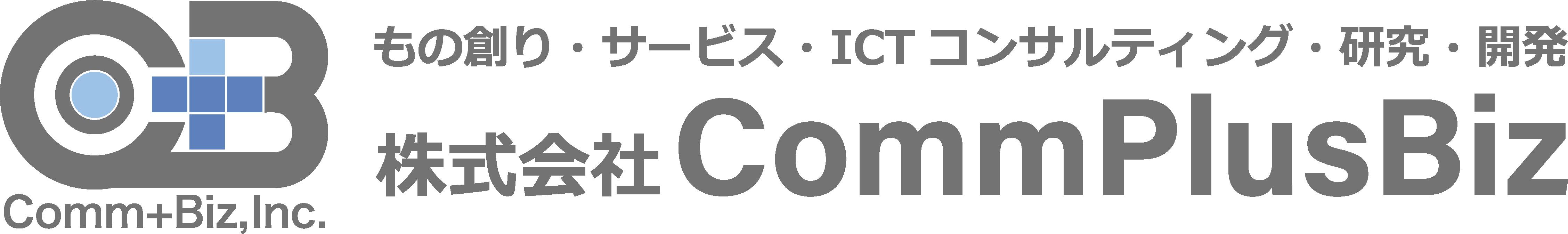 株式会社CommPlusBIz公式ホームページ